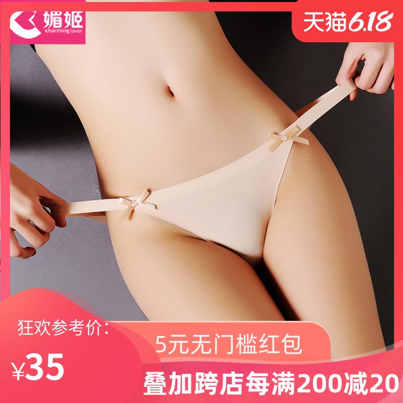 媚姬3条装性感内裤女低腰一片式无痕冰丝超薄纯棉裆蕾丝内裤