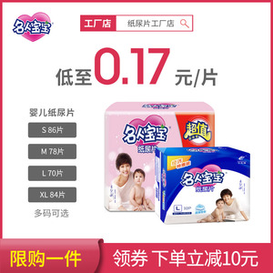 Special diapers winter urine wet baby newborn supplies ultra-thin breathable baby diapers HQ