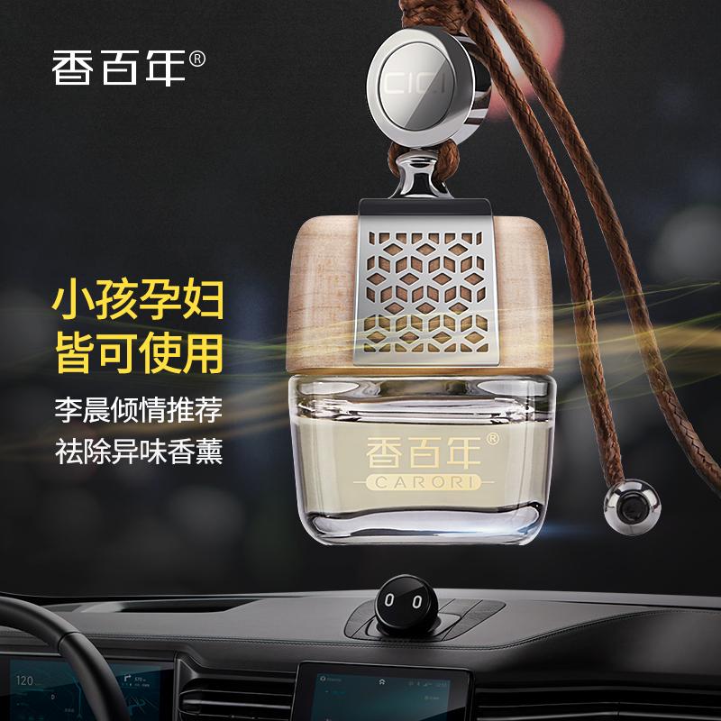 香百年汽车挂饰香水车载香水挂件车用香水除异味挂件饰品车内香水
