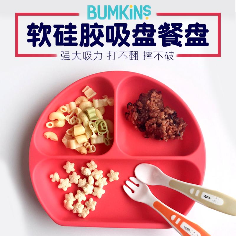 美国Bumkins硅胶分格餐盘婴儿童宝宝吸盘辅食碗防摔防滑幼儿饭碗