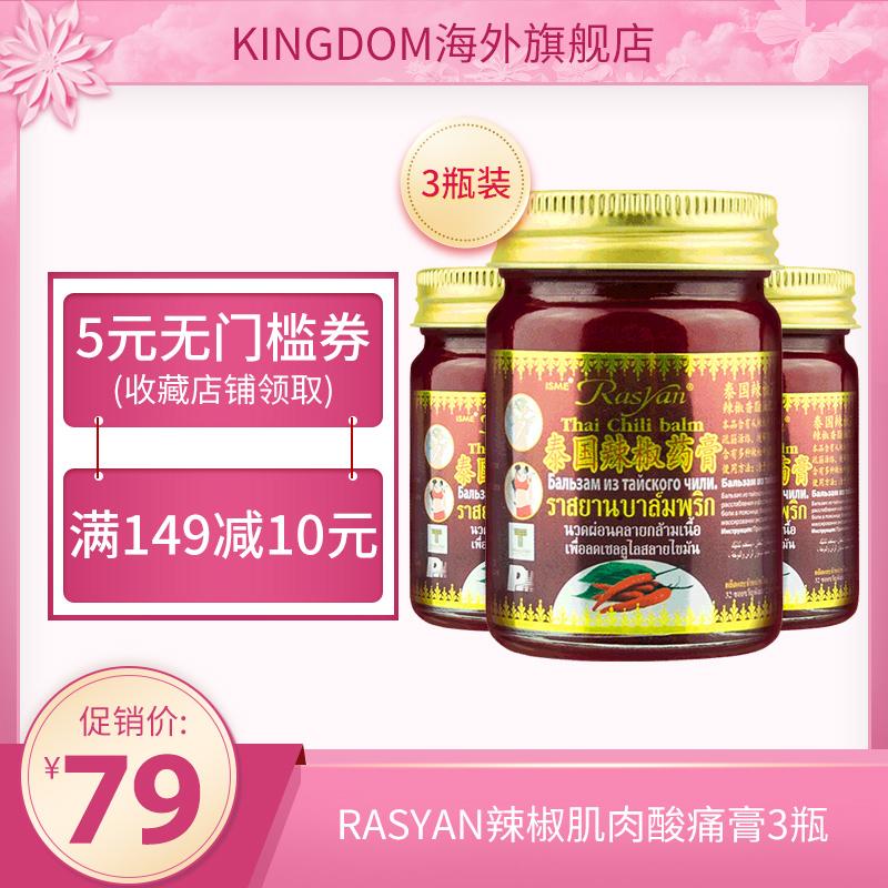 3瓶】Rasyan泰国辣椒药膏50g 进口肩颈腰部按摩用△