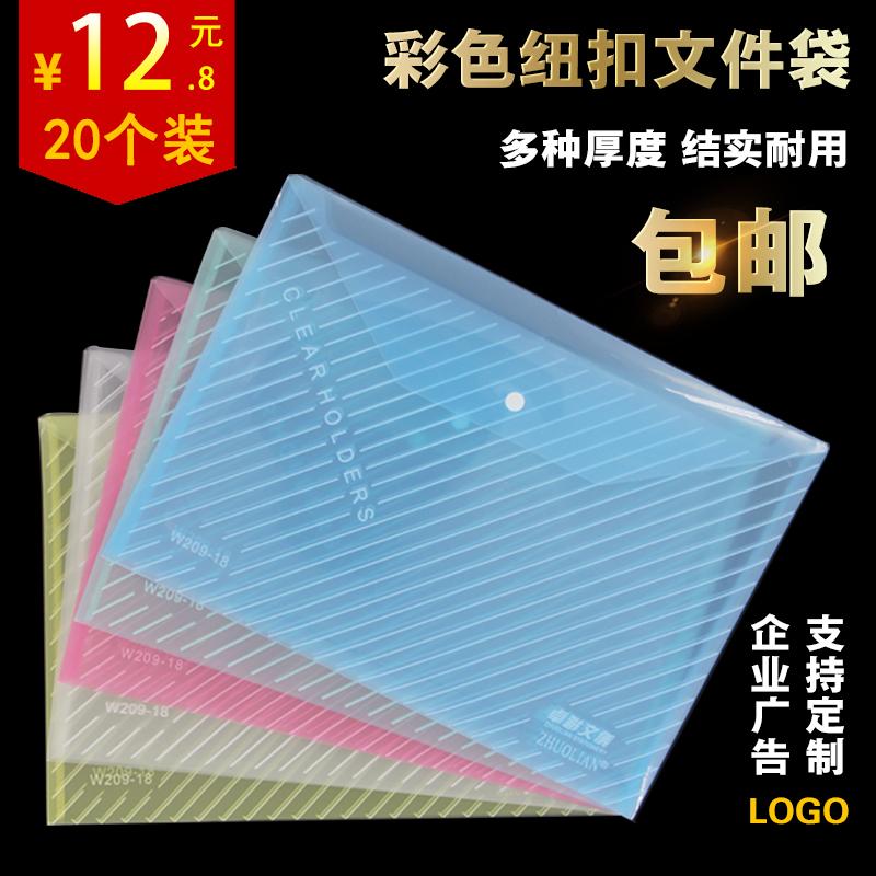 包邮A4透明文件袋塑料办公资料档案袋按扣试卷收纳袋定制印刷LOGO