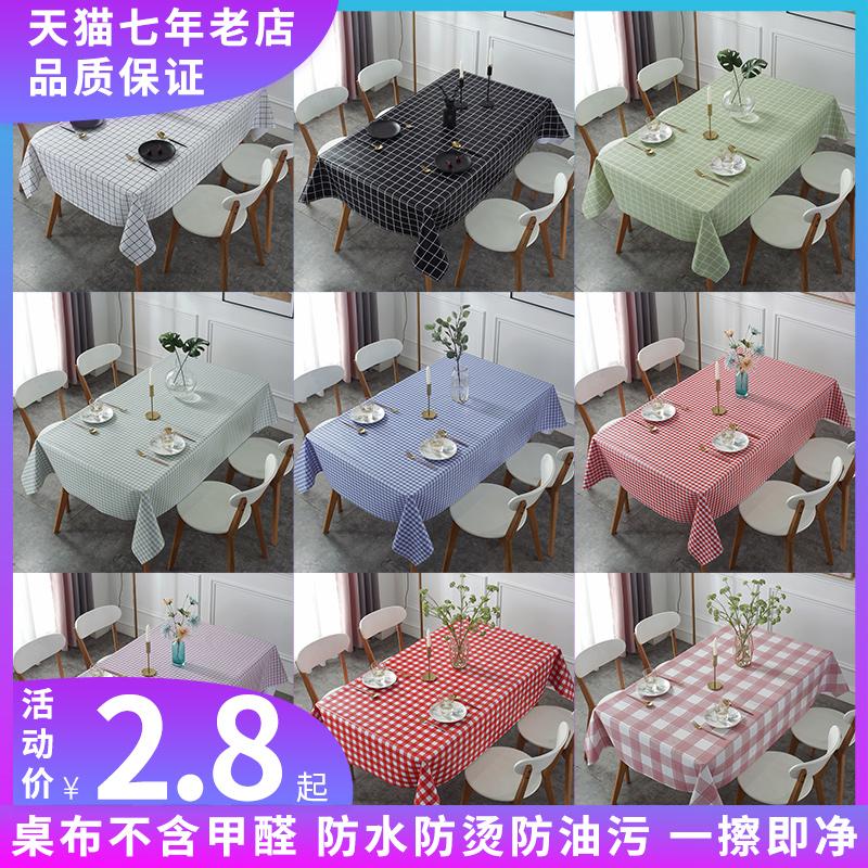 桌布防水防油免洗布艺桌垫网红书桌ins 学生北欧餐桌垫茶几垫PVC