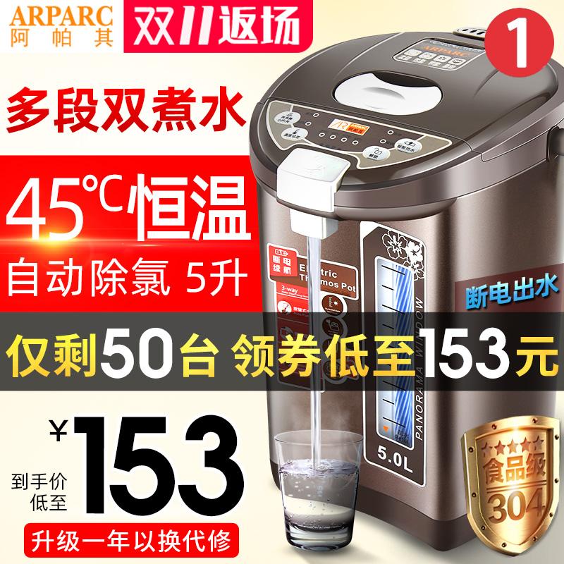 阿帕其AHP-5073电热水瓶全自动保温家用大容量恒温烧开水壶5l智能