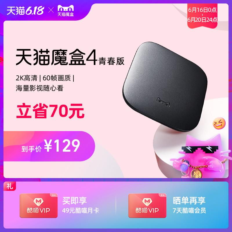 天猫魔盒4青春版智能电视盒子机顶盒手机投屏网络机顶盒 1080P1