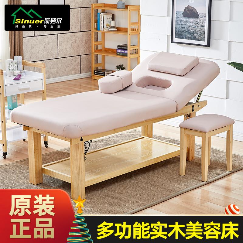 正品斯诺尔实木/钢管美容床理疗推拿按摩床纹绣床艾灸熏蒸SPA床