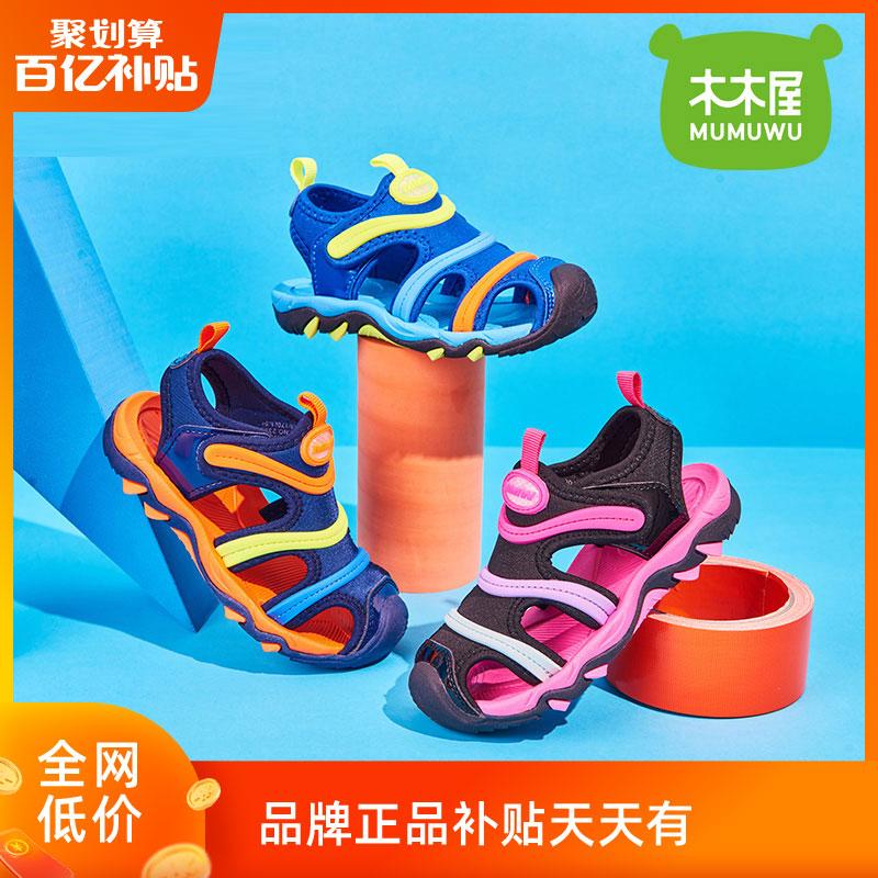 木木屋童鞋2020夏季新款儿童凉鞋男童女童中大童学生透气舒适凉鞋