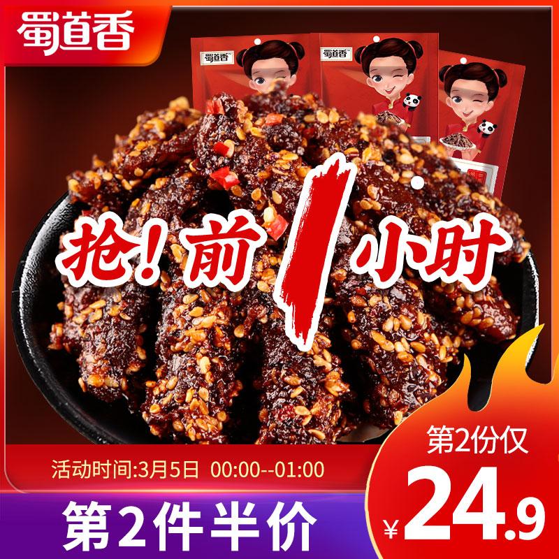 蜀道香四川麻辣牛肉干零食88g*3袋麻辣味 四川特产小吃牛肉干零食
