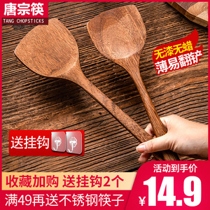 Chicken wings wooden spatula home kitchen non-stick special wooden kitchenware set high temperature resistant wood cooking shovel