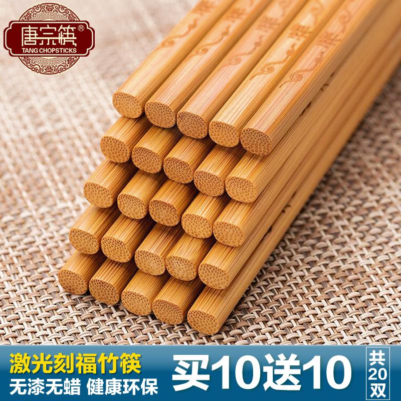 唐宗筷天然竹制筷子家用碳化竹筷子20双装创意激光雕刻家庭装筷子