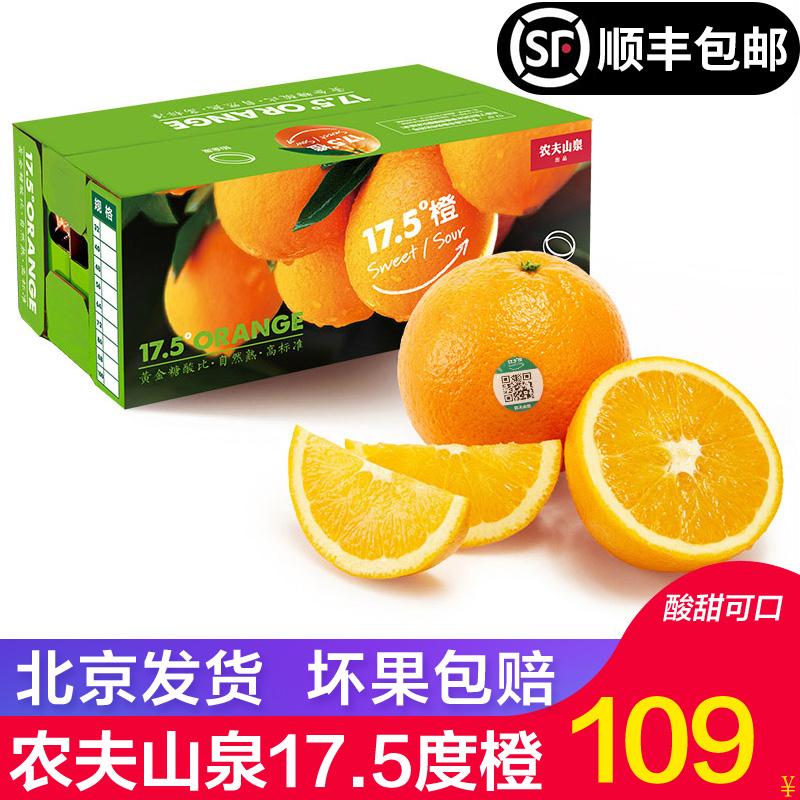 【北京发货】农夫山泉17.5度橙子铂金果10斤包邮礼盒赣南脐橙新鲜