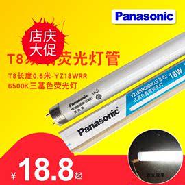 松下T8直管荧光灯管18W36W三基色YZ18RR 6500K荧光灯日光色