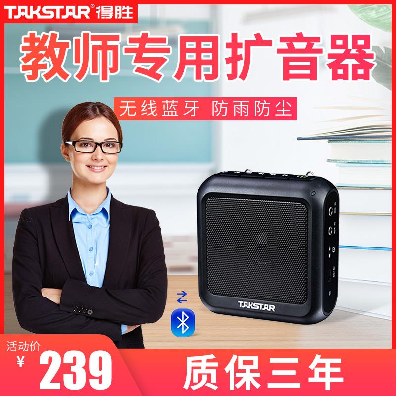 Takstar/得胜E270小蜜蜂扩音器教师用无线蓝牙便携式导游喇叭耳麦