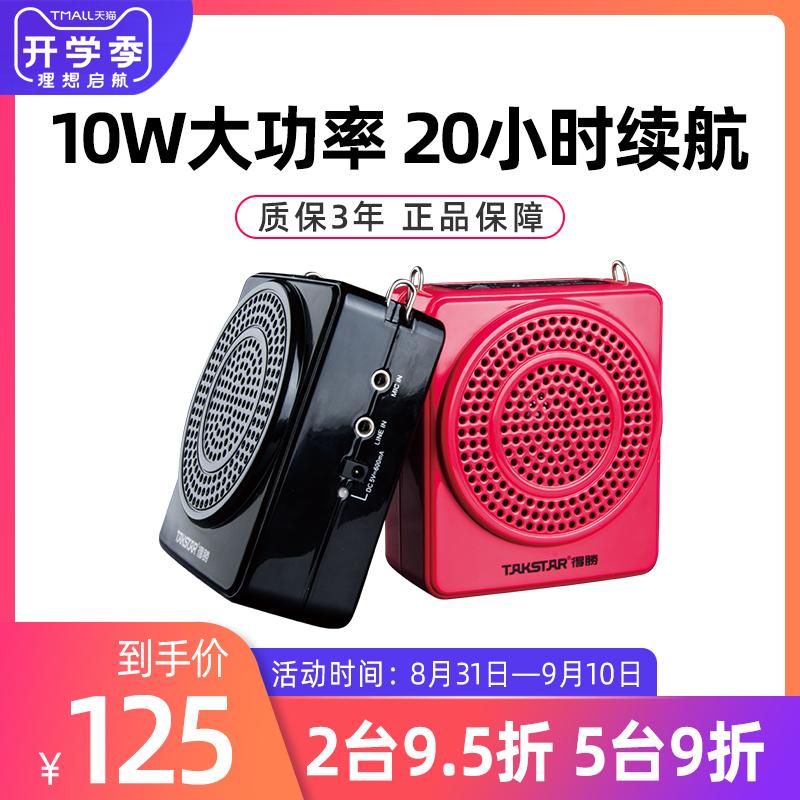 Takstar/得胜E188 小蜜蜂扩音器教师专用教学用无线腰挂上课导游