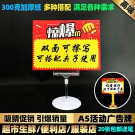 pop广告用品超市水果店机械夹拇指夹双头水性可擦写白板笔价格牌