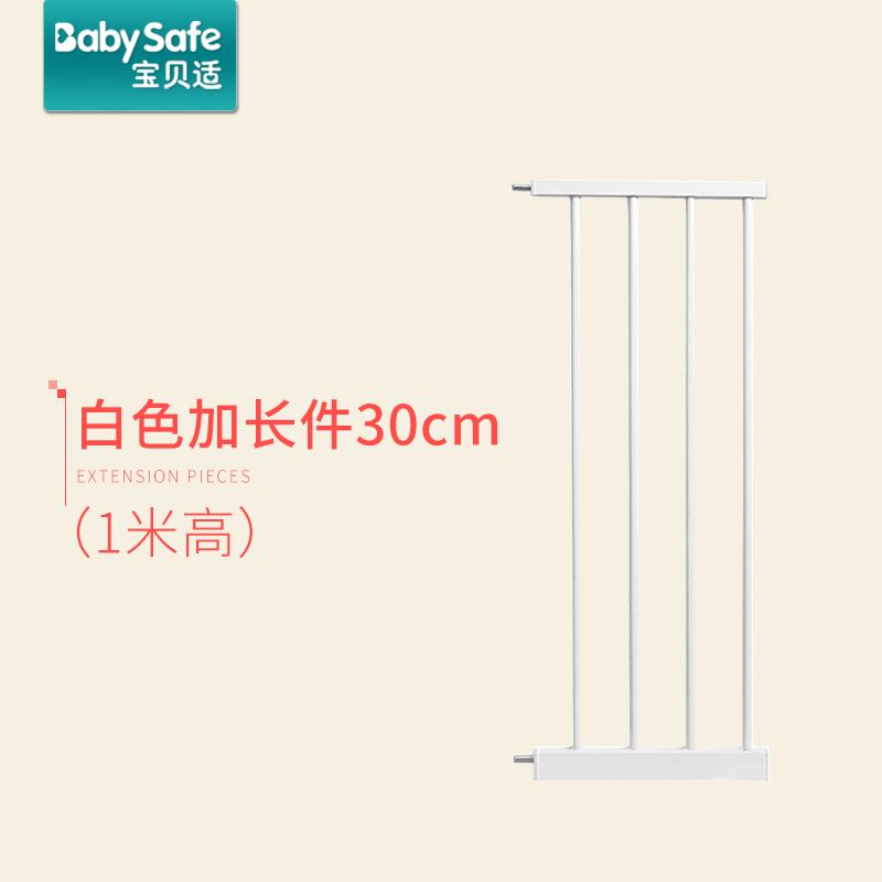 BabySafe 婴儿童1米加高款安全门栏 加长件 30CM加长件