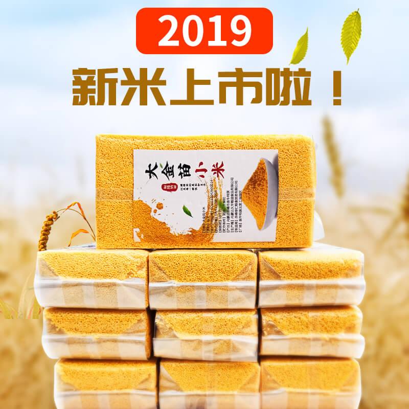新米2斤真空装黄小米食物小米粥农家小米【2份包邮赠玉米渣一斤】