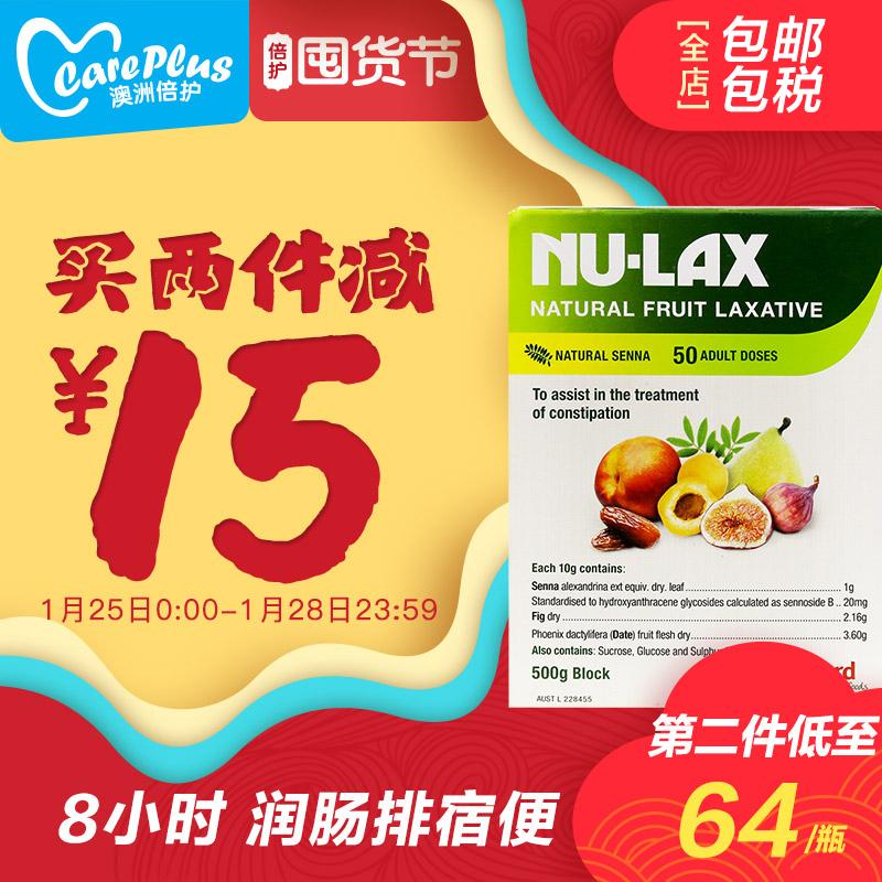 nu-lax乐康膏500g澳洲进口果蔬膏膳食纤维排毒清肠排宿便可购250g