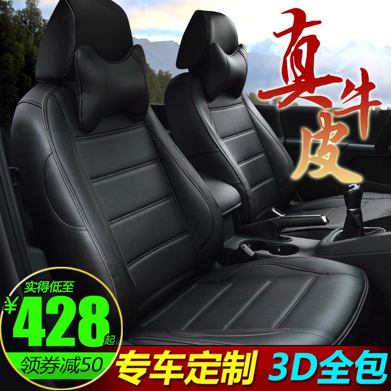 汽车座套真皮全包定做专用座垫19新款座椅套四季通用皮坐垫全包围