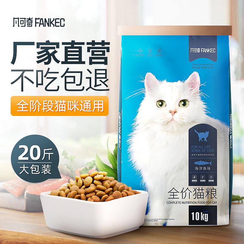 猫粮幼猫成猫10kg公斤20斤装深海鱼流浪猫蓝猫猫食大袋全阶段包邮