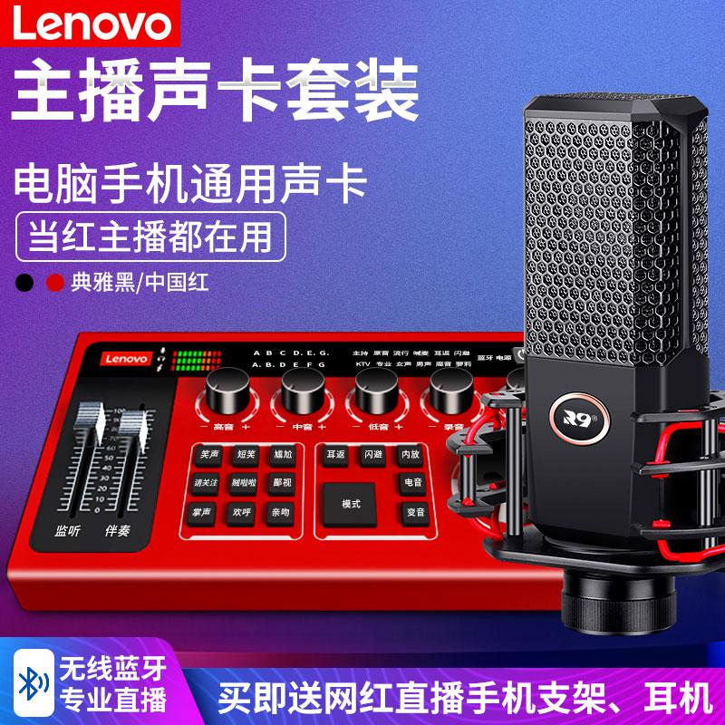 联想uc03声卡唱歌手机专用直播设备全套网红主播麦克风套装快手录音话筒全民k歌神器台式电脑专业振膜电容麦