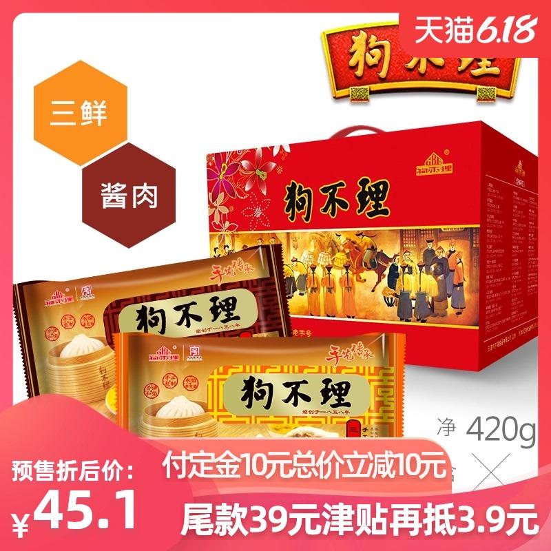 正宗天津狗不理三鲜包酱肉包子手工面食840g速冻包子早餐营养速食图片