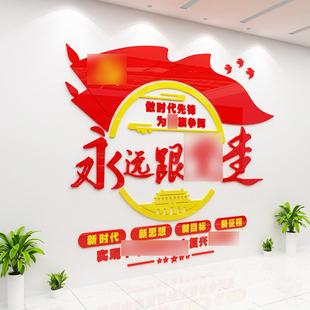 庆祝党史建文化墙贴装饰设计员支部活动会议室背景布置3d立体壁画