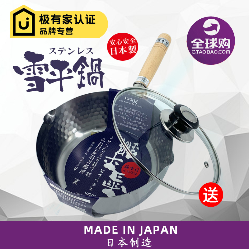 Yoshikawa日本株式会社吉川雪平锅原装进口日式不锈钢家用小奶锅