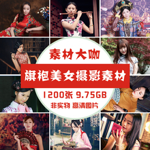素材大咖 中ji3风旗袍图ua写真图片的体服装绘画光影图片