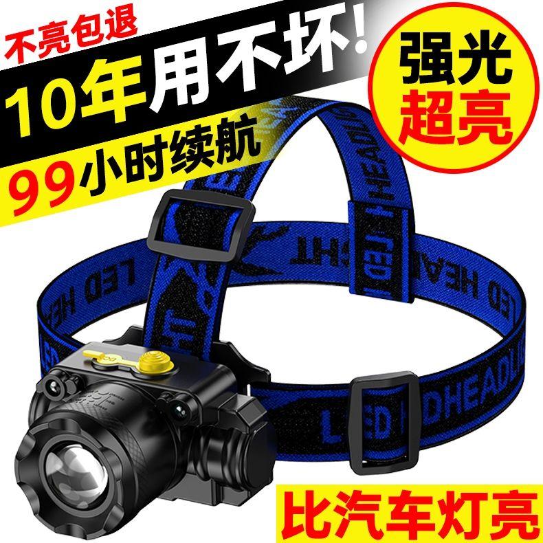 头灯强光充电超亮头戴式手电筒户外氙气远射家用矿工led超轻小号