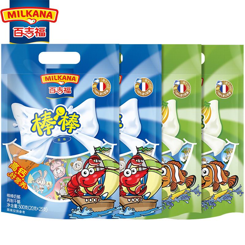 百吉福棒棒奶酪500g*4袋 双十一儿童健康零食即食干酪组合装