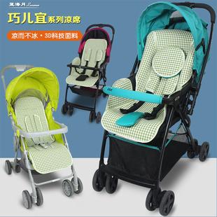 适配Joie巧儿宜Float芙洛特推车凉席恩丽艾儿婴儿童伞车凉席坐垫