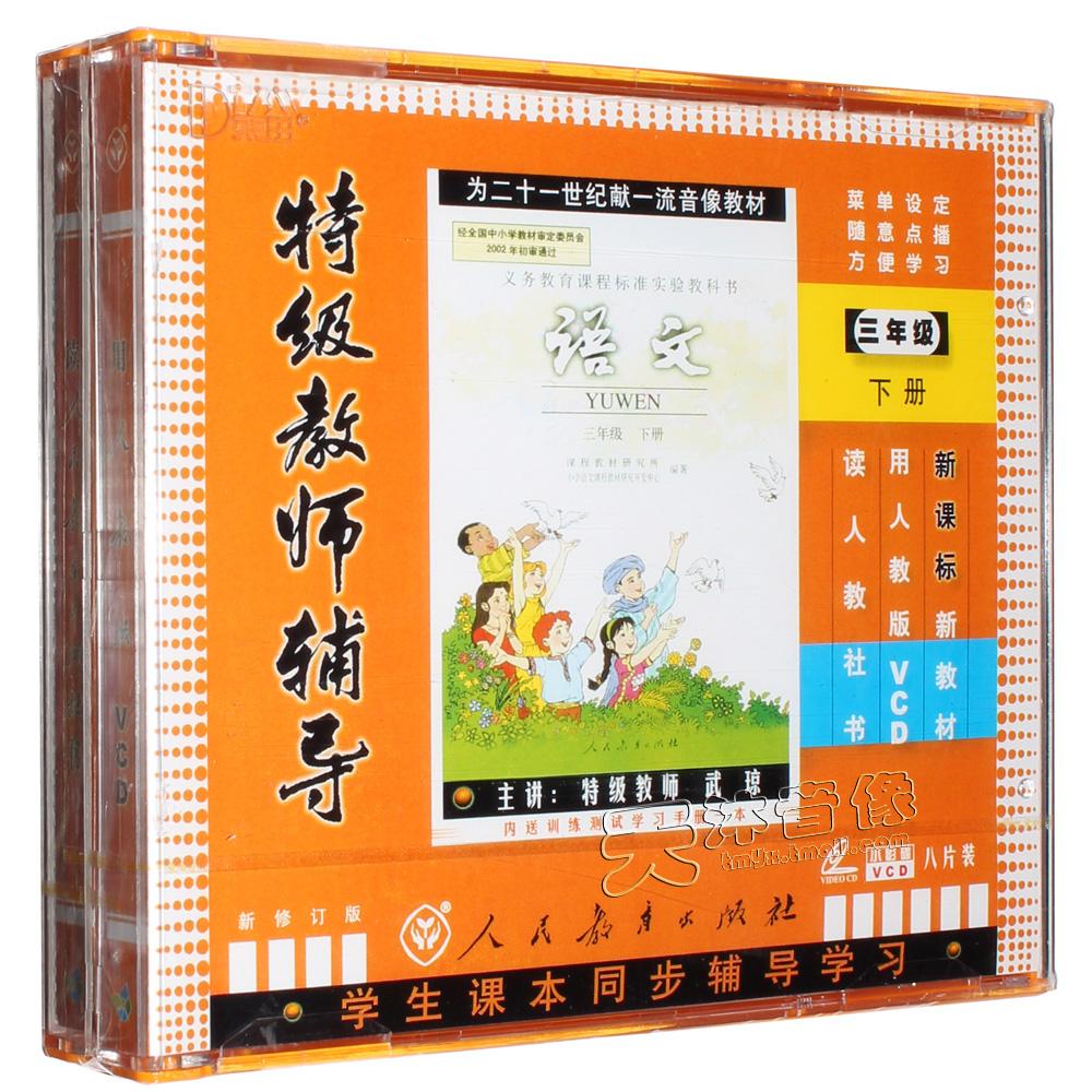 人教版 小学语文三年级语文下册8VCD光盘视频教材 同步教师辅导