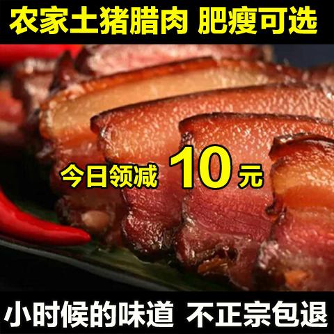5斤装五花腊肉湖南湘西烟熏肉正宗农家自制特产咸肉3四川香肠年货