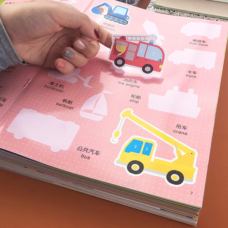 儿童贴纸书2-3-6岁宝宝卡通贴贴画书反复贴纸幼儿园益智早教玩具