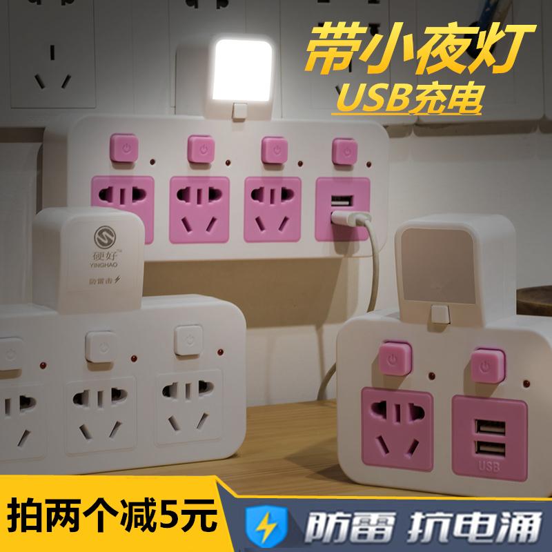 无线拓展一转二三四带2USB充电小夜灯开关家用插排插座转换器插