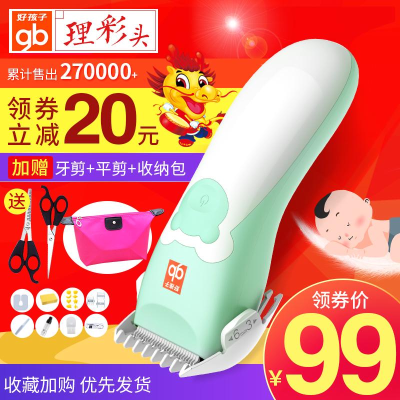 好孩子婴儿理发器超静音儿童宝宝家用充电推子剃头神器自己剪剃发