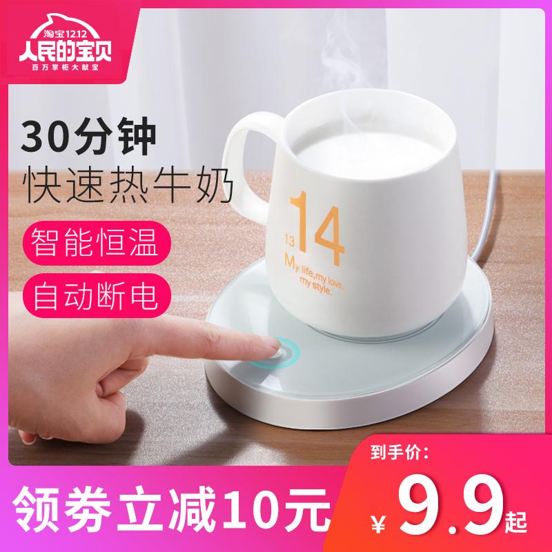 暖暖杯约55度加热垫水杯加热器自动恒温杯垫保温碟热牛奶神器家用