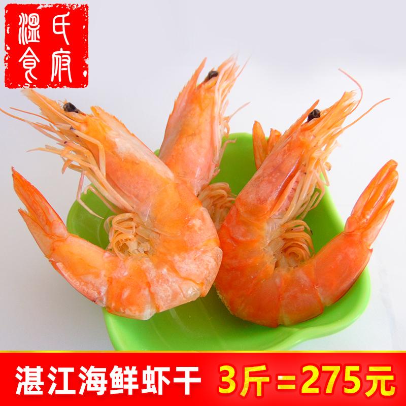 3斤海虾干包邮 湛江特产中号虾干即食干虾烤虾干非特大虾海鲜干货