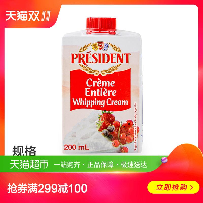 总统超高温灭菌稀奶油200ml  西餐 烘焙食材