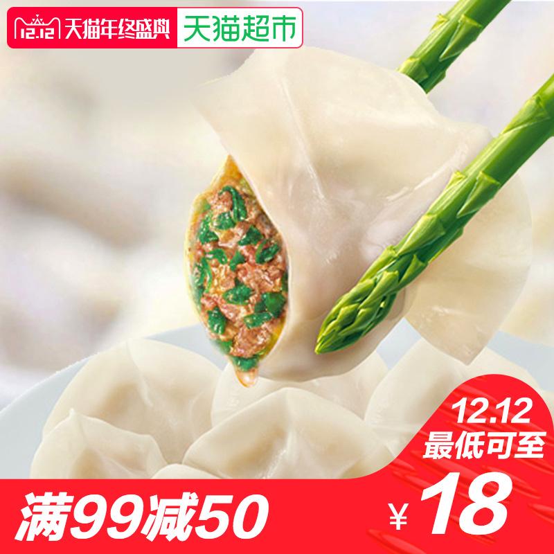 湾仔码头荠菜猪肉水饺720g  饺子 速冻水饺