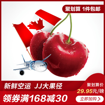 天猫超市加拿大樱桃2磅果径28-30mm 59.9元包邮(限地区)