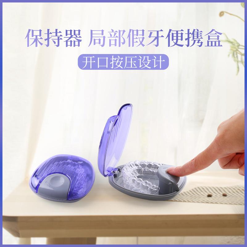 正畸牙套盒保持器盒子矫正器收纳储牙盒携带可爱假牙盒隐适美牙刷