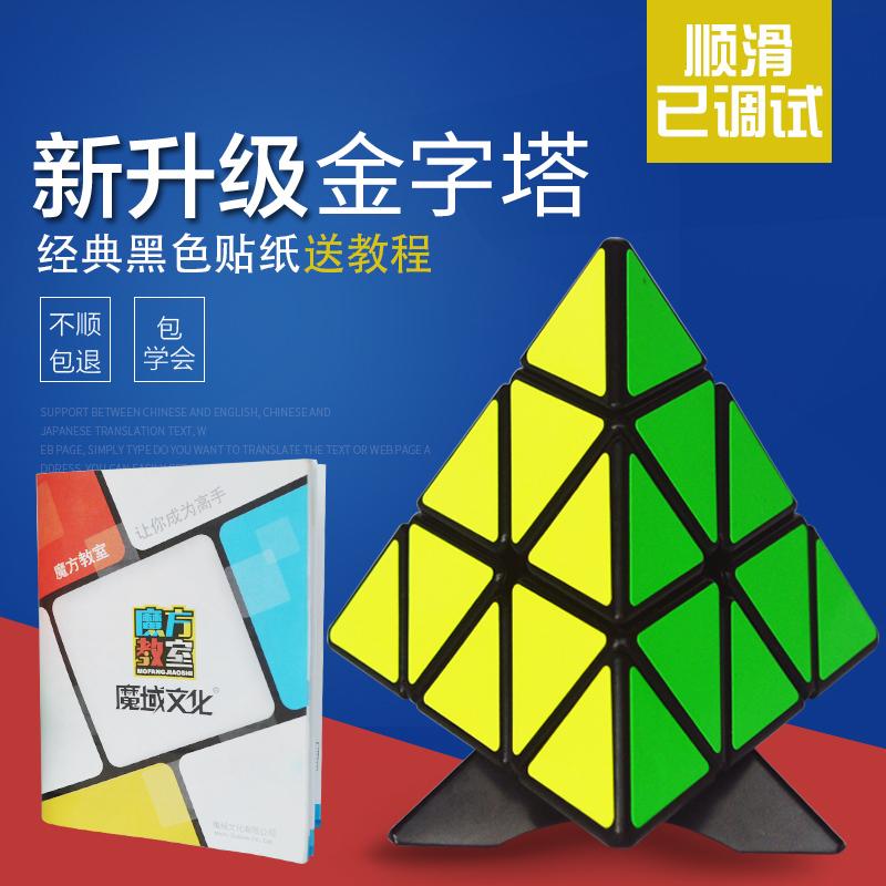 金字塔魔方三角形三阶二阶2345阶初学者学生套装全套顺滑益智玩具