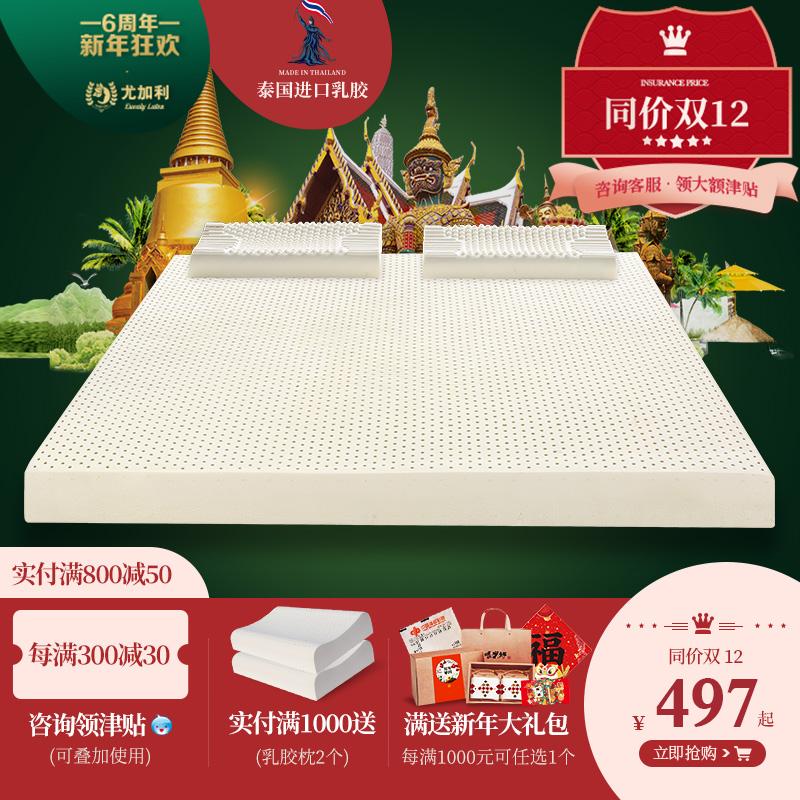 尤加利乳胶床垫泰国天然橡胶1.8m纯乳胶垫1.5m席梦思5cm进口