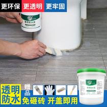 道酬透明防水胶浴室补内外墙地面渗水堵漏剂材瓷砖免砸卫生间涂料