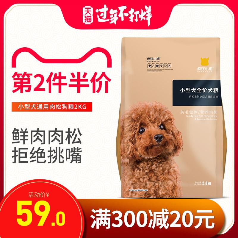 [¥34]疯狂的小狗肉松狗粮泰迪比熊柯基博美专用成小型犬幼犬通用型4斤