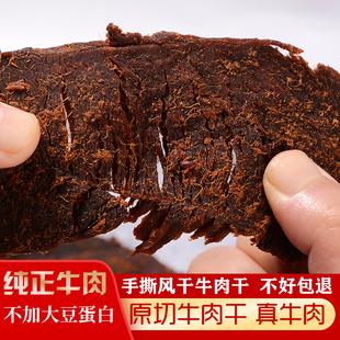足称正宗内蒙古特产手撕风干牛肉250g500g五香辣肉片零食袋装包邮
