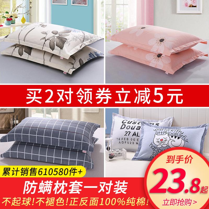 纯棉枕套一对装100全棉枕头套单人双人学生加厚大码乳胶枕套40x60