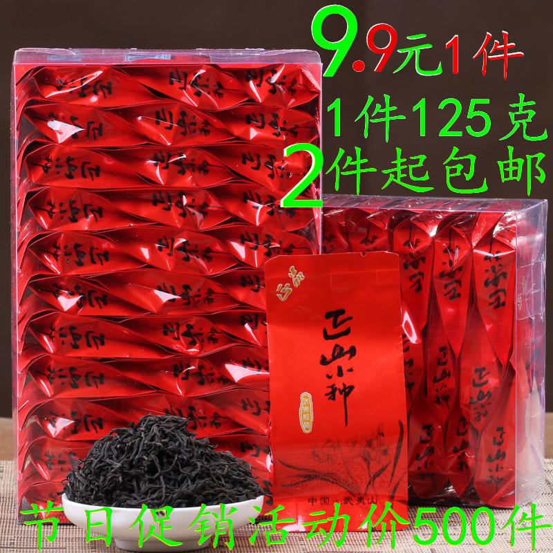 红茶茶叶正山小种蜜香正品武夷山特级金骏眉浓香型特价125克盒装